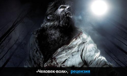 Рецензия на фильм «Человек-волк»