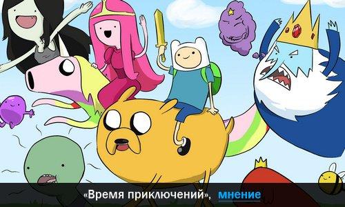 «Скачать 1 Сезон Время Приключений Торрент На Русском» — 1993