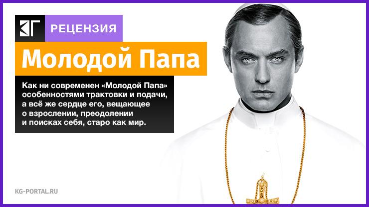 Молодой папа сериал рецензии на 2350